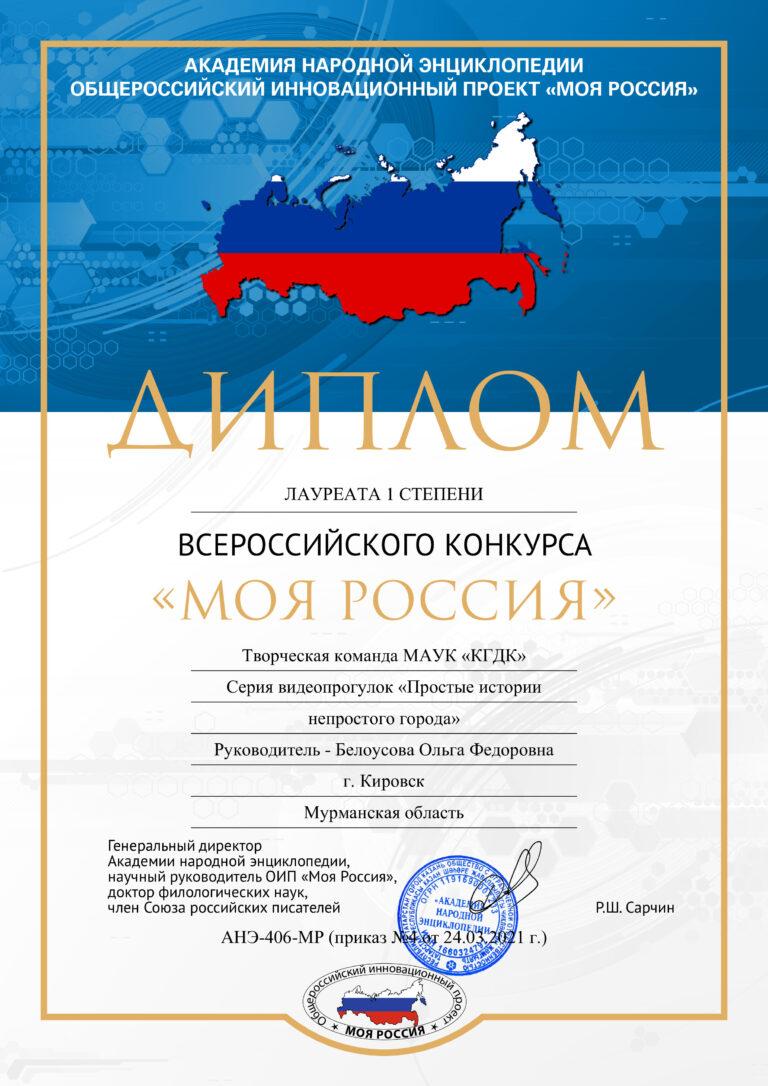 406 Творческая команда МАУК «КГДК»
