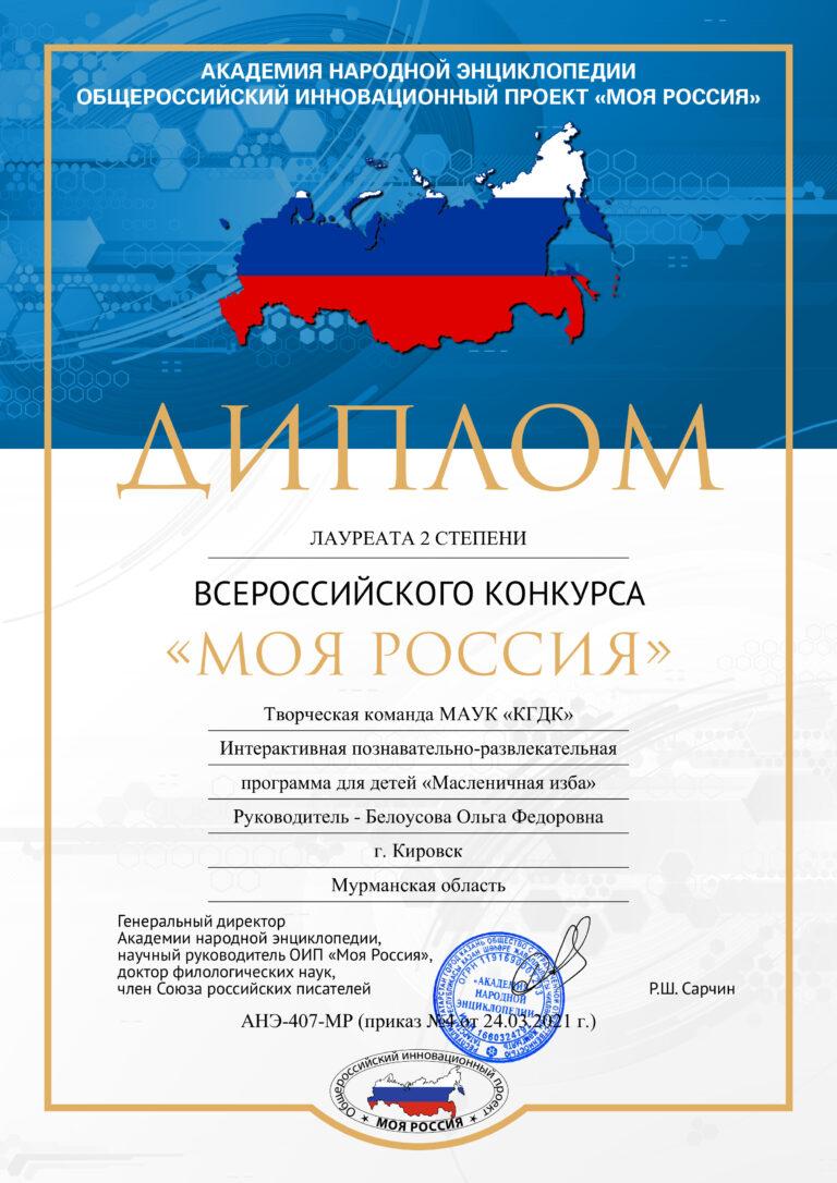 407 Творческая команда МАУК «КГДК»